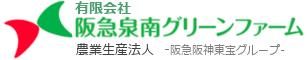 有限会社阪急泉南グリーンファーム